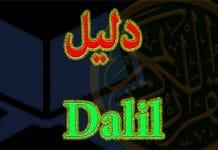 dalil_ayat_al-quran_hadits